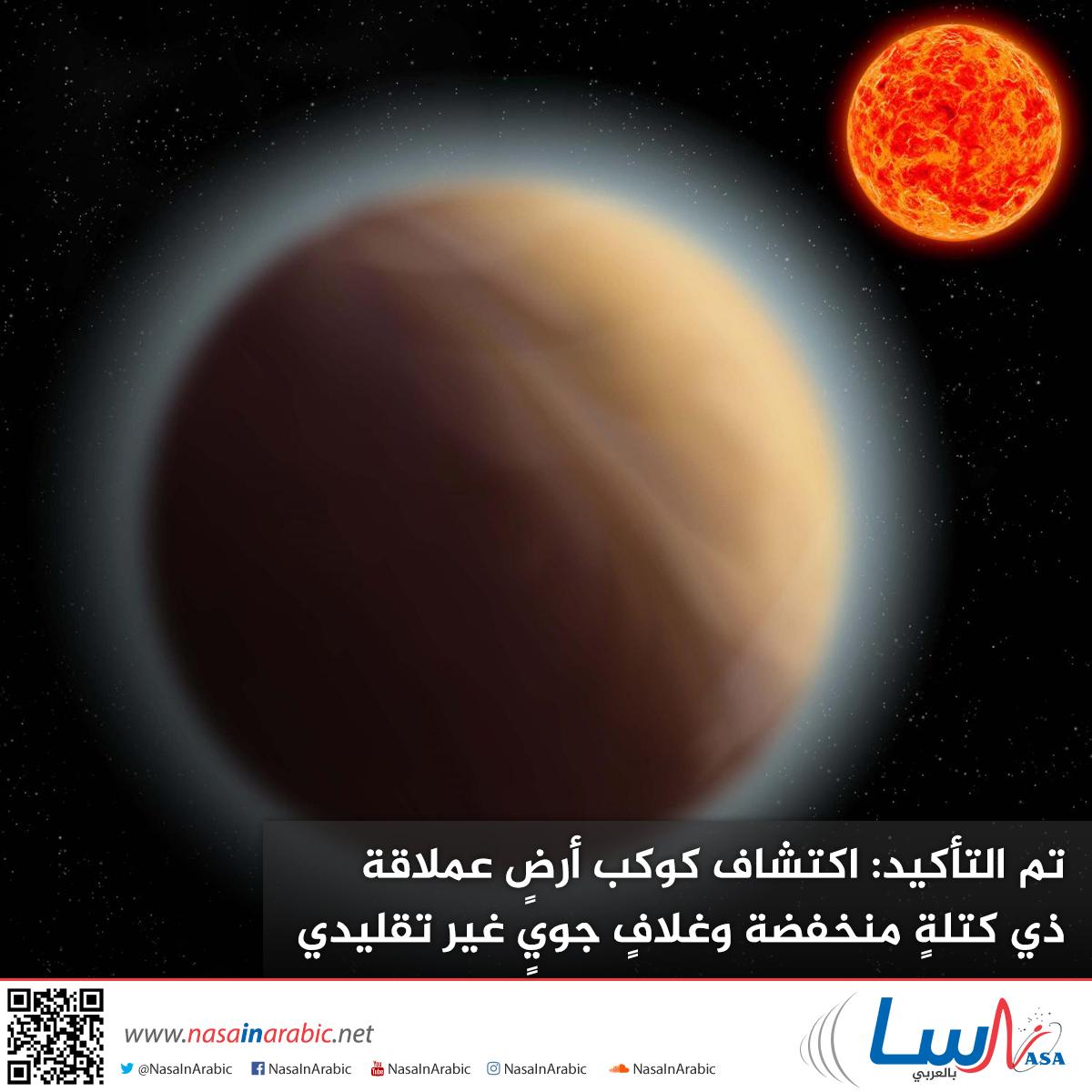تم التأكيد: اكتشاف كوكب أرض عملاقة ذي كتلة منخفضة وغلاف جوي غير تقليدي