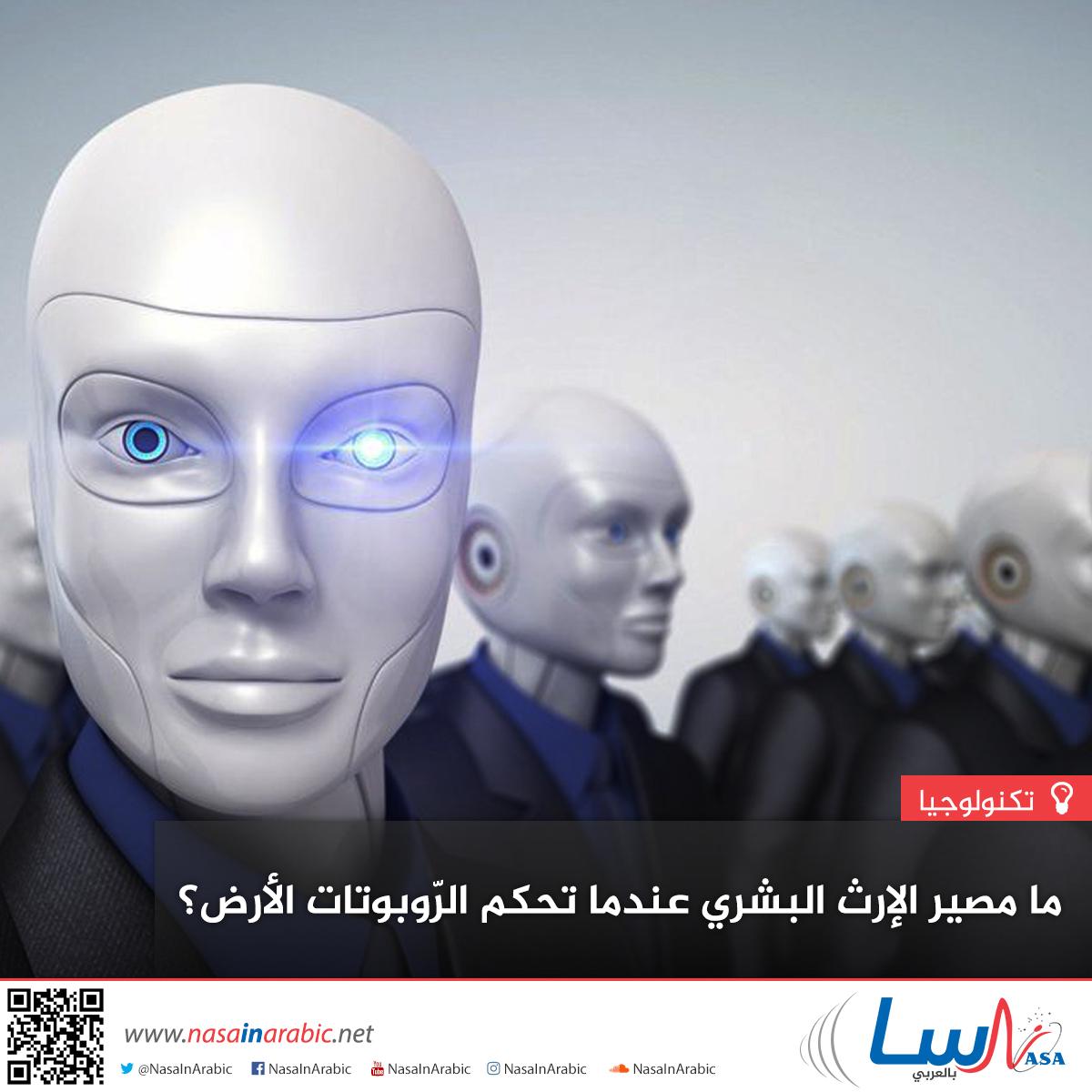 ما مصير الإرث البشري عندما تحكم الروبوتات الأرض؟