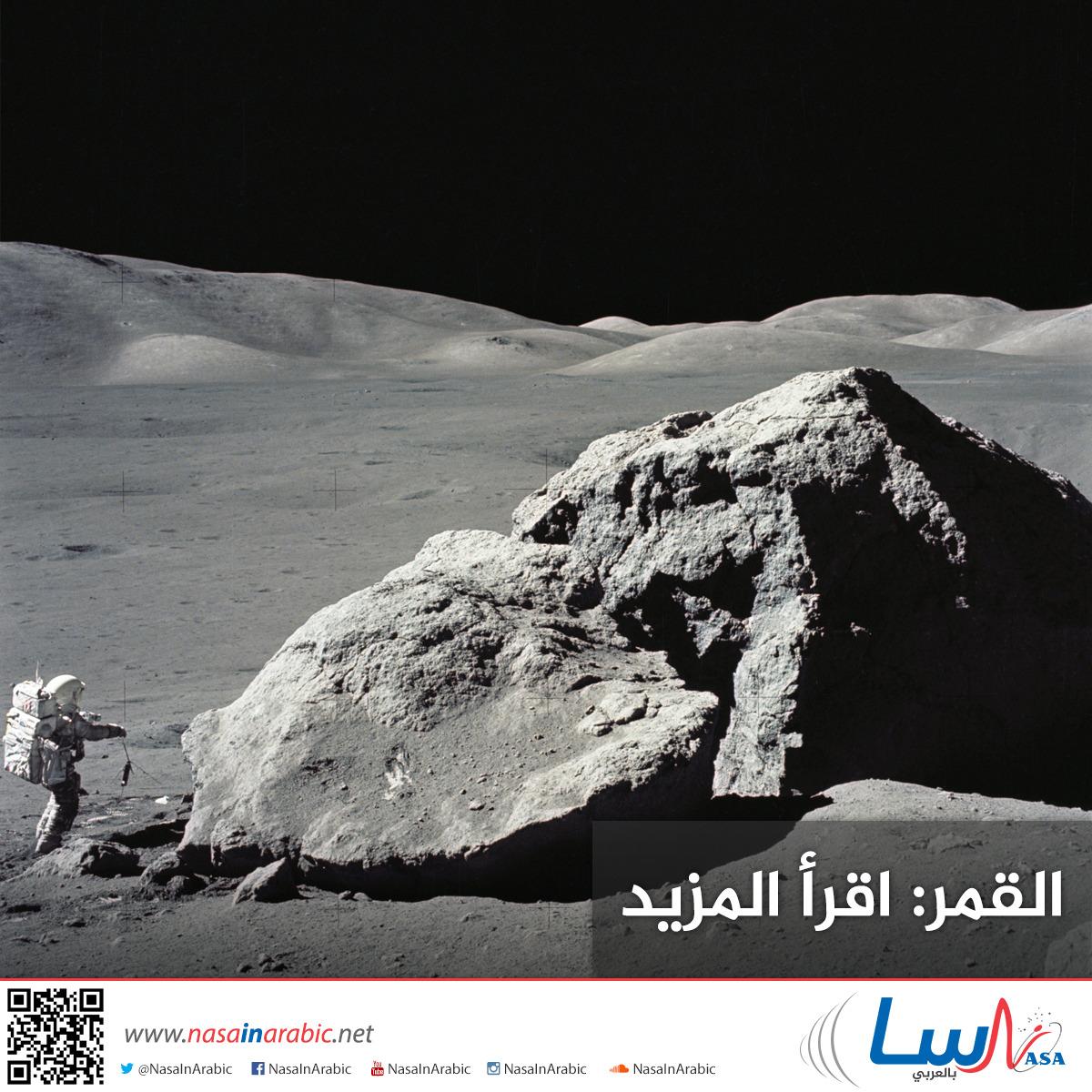 القمر: اقرأ المزيد