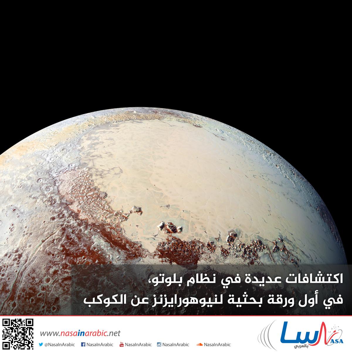 اكتشافات عديدة في نظام بلوتو، في أول ورقة بحثية لنيوهورايزنز عن الكوكب