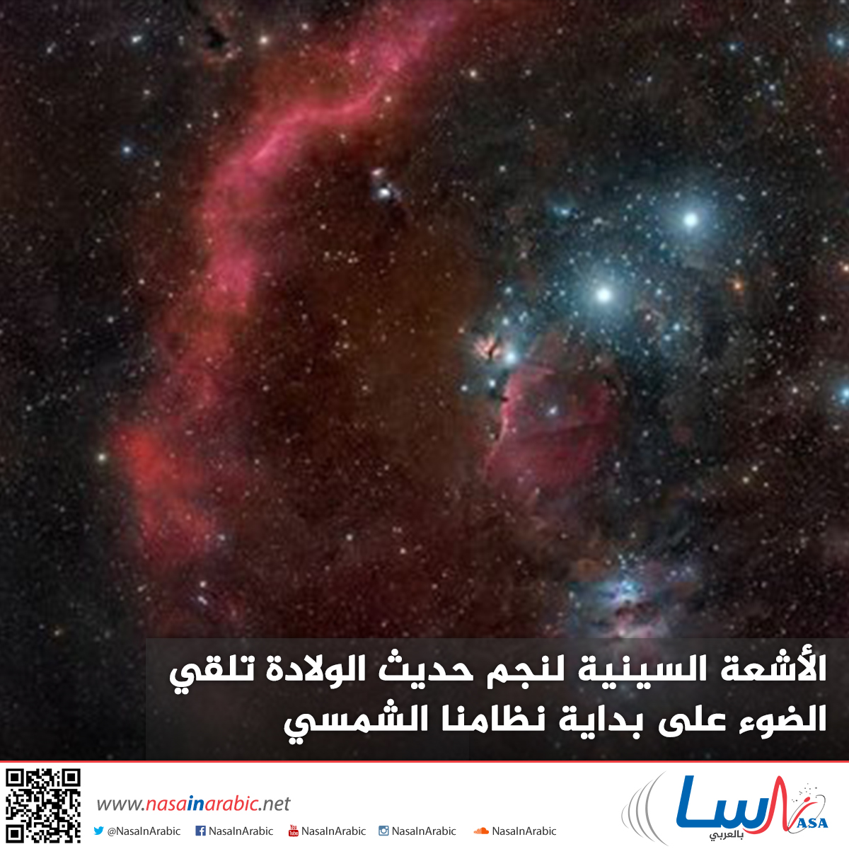 الأشعة السينية لنجم حديث الولادة تلقي الضوء على بداية نظامنا الشمسي