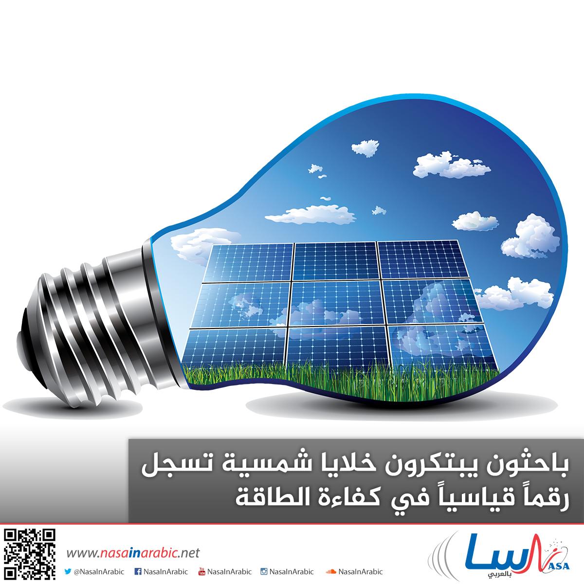 باحثون يبتكرون خلايا شمسية تسجل رقماً قياسياً في كفاءة الطاقة