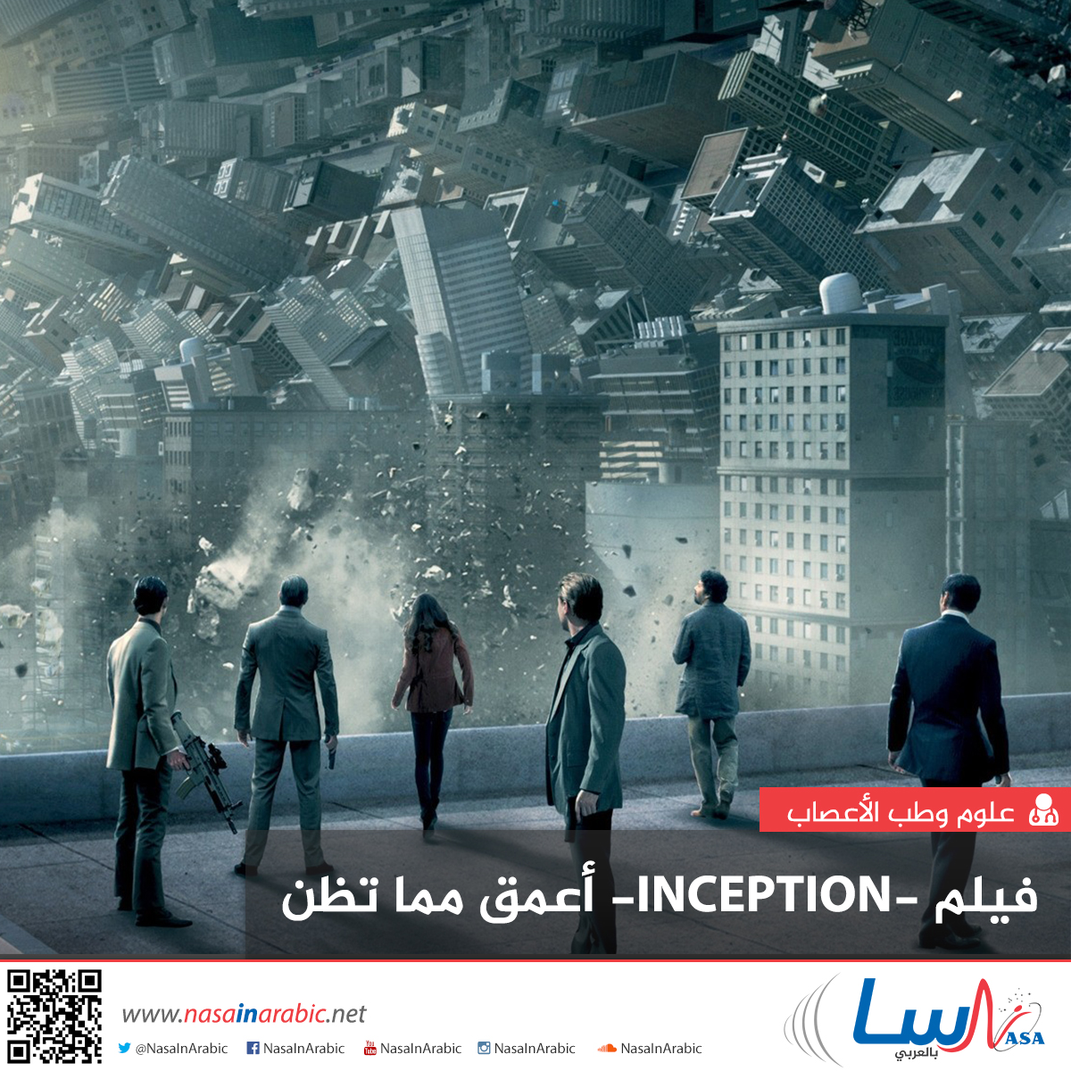 فيلم Inception - أعمق مما تظن