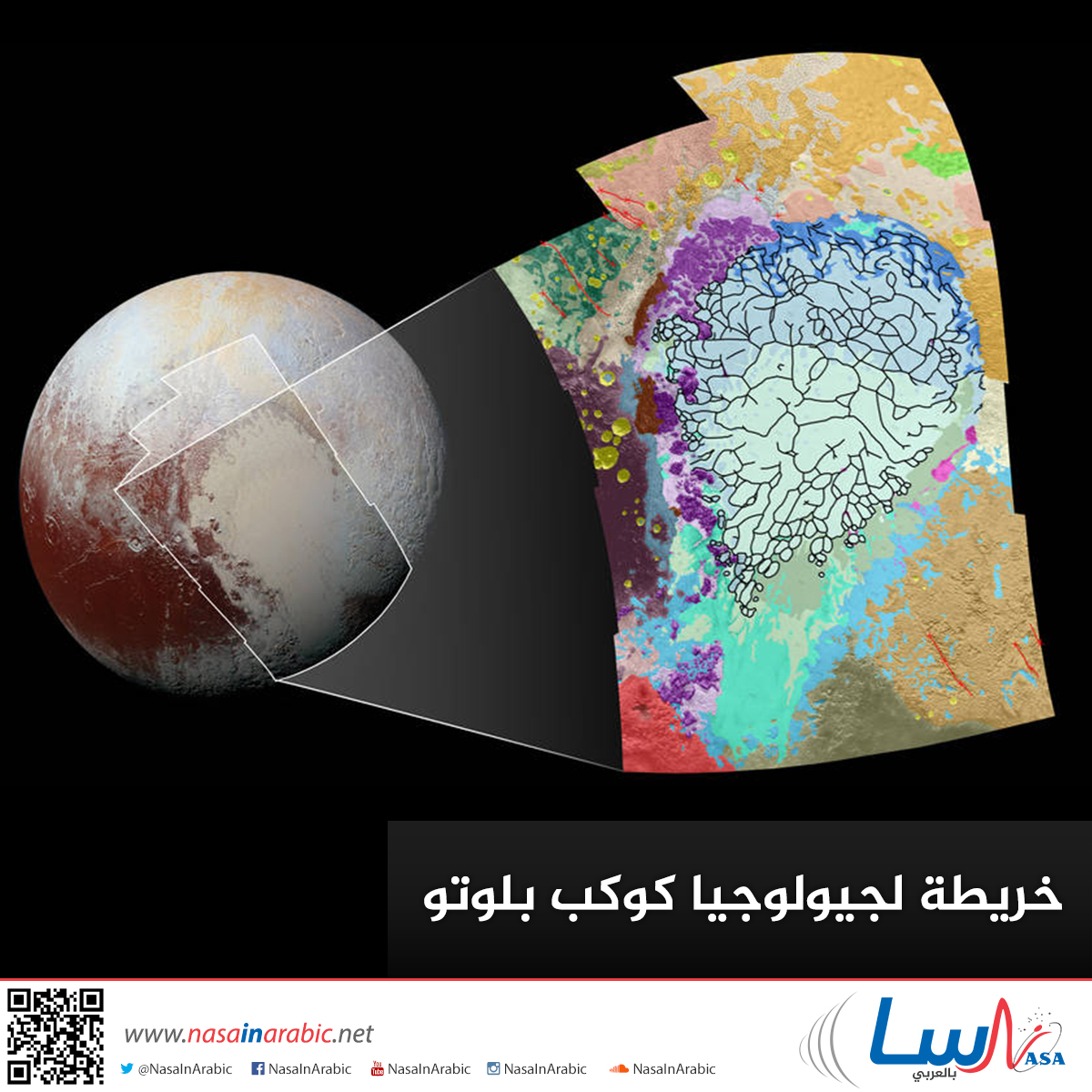 خريطة لجيولوجيا كوكب بلوتو