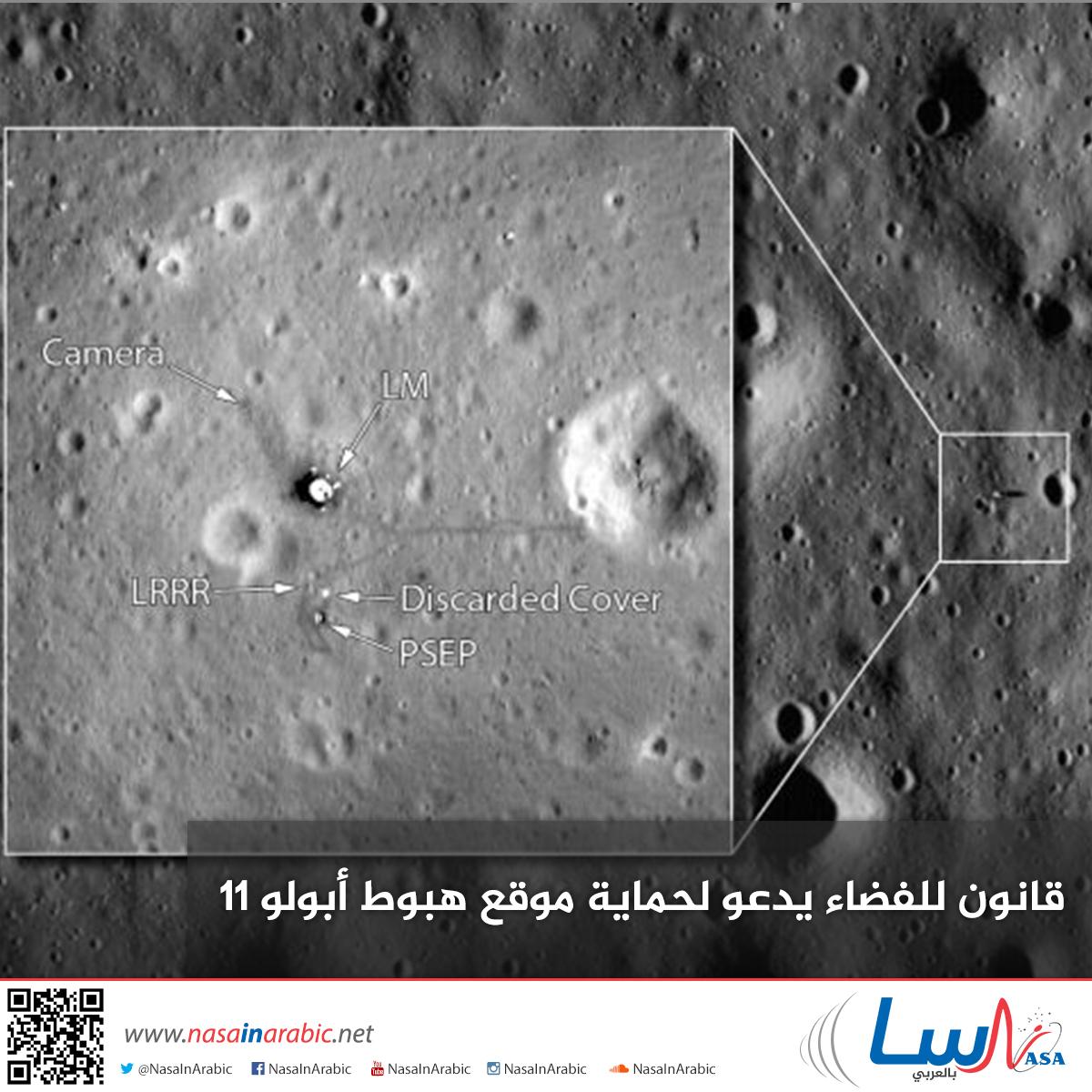 قانون للفضاء يدعو لحماية موقع هبوط أبولو 11