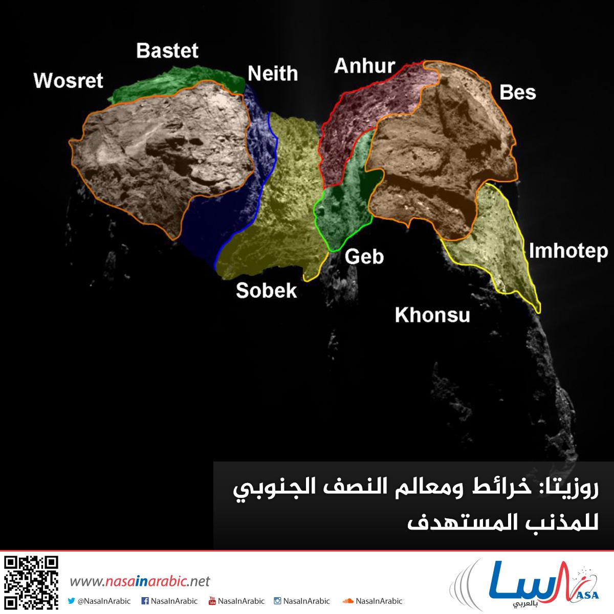 روزيتا: خرائط ومعالم النصف الجنوبي للمذنب المستهدف