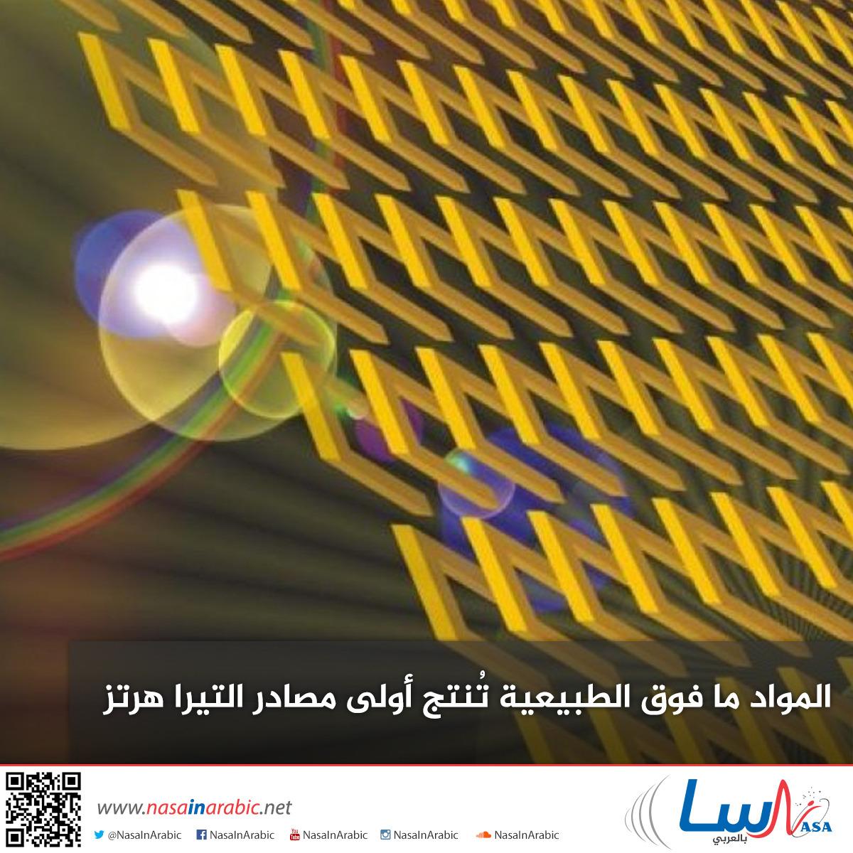 المواد ما فوق الطبيعية تُنتج أولى مصادر التيرا هرتز