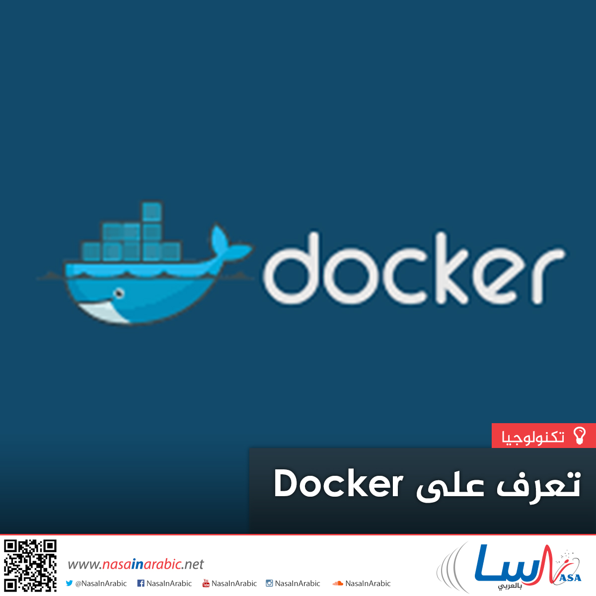 تعرف على تكنلوجيا المستقبل Docker