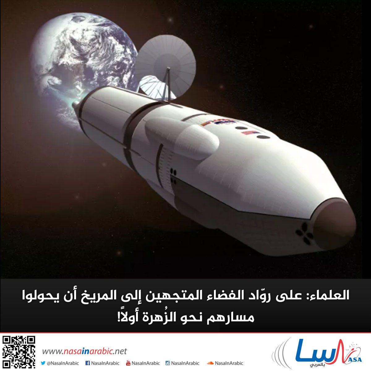 العلماء: على روّاد الفضاء المتجهين إلى المريخ أن يحولوا مسارهم نحو الزُهرة أولاً!