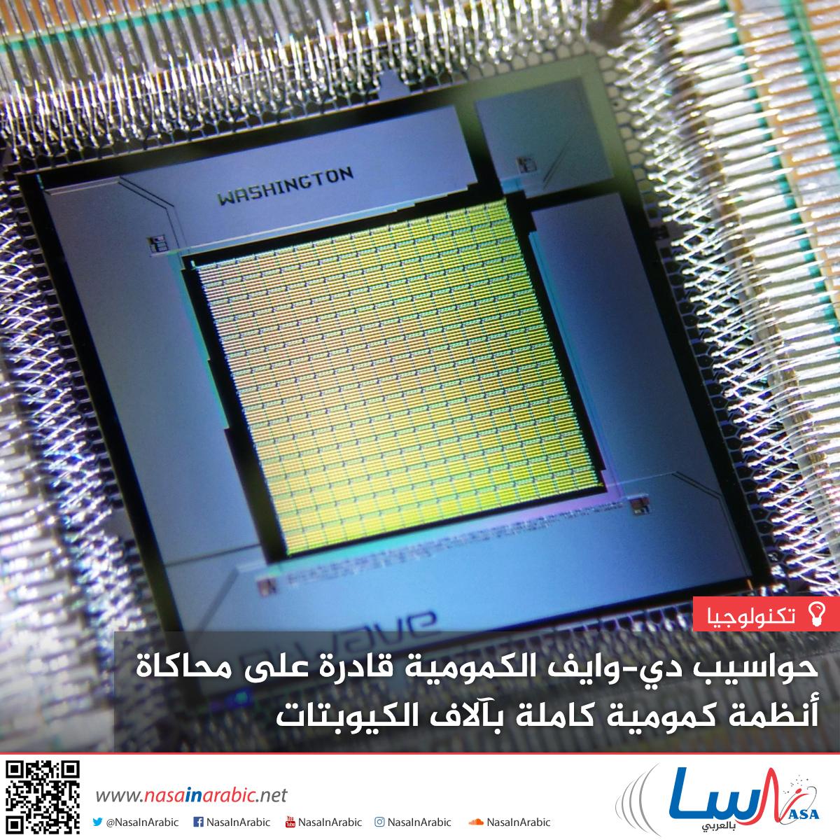 حواسيب دي-وايف الكمومية قادرة على محاكاة أنظمة كمومية كاملة بآلاف الكيوبتات