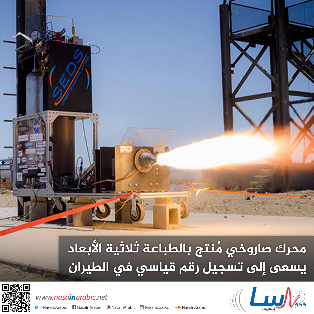 محرك صاروخي مُنتج بالطباعة ثلاثية الأبعاد يسعى إلى تسجيل رقم قياسي في الطيران