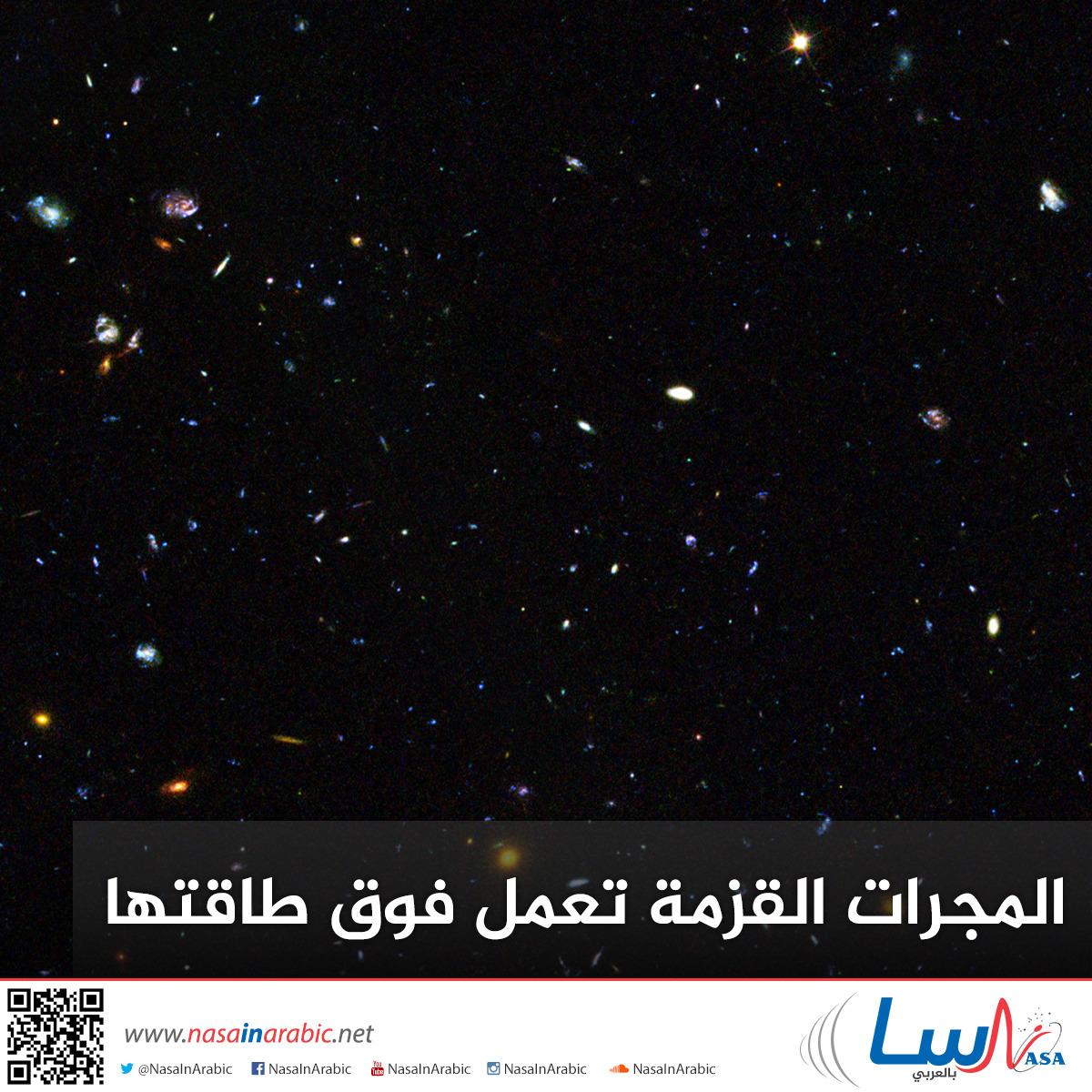 المجرات القزمة تعمل فوق طاقتها