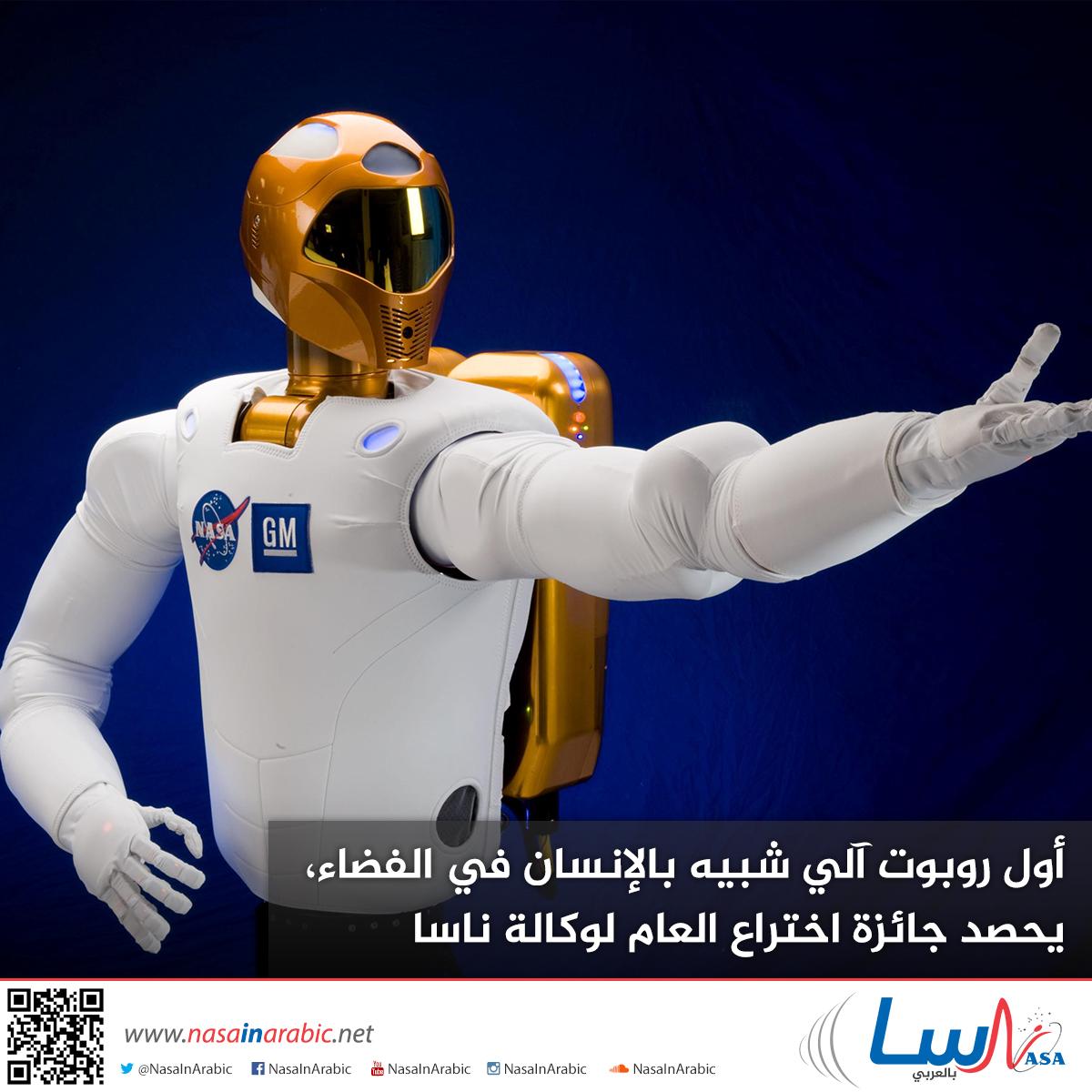 أول روبوت آلي شبيه بالإنسان في الفضاء ينال جائزة اختراع العام لوكالة ناسا
