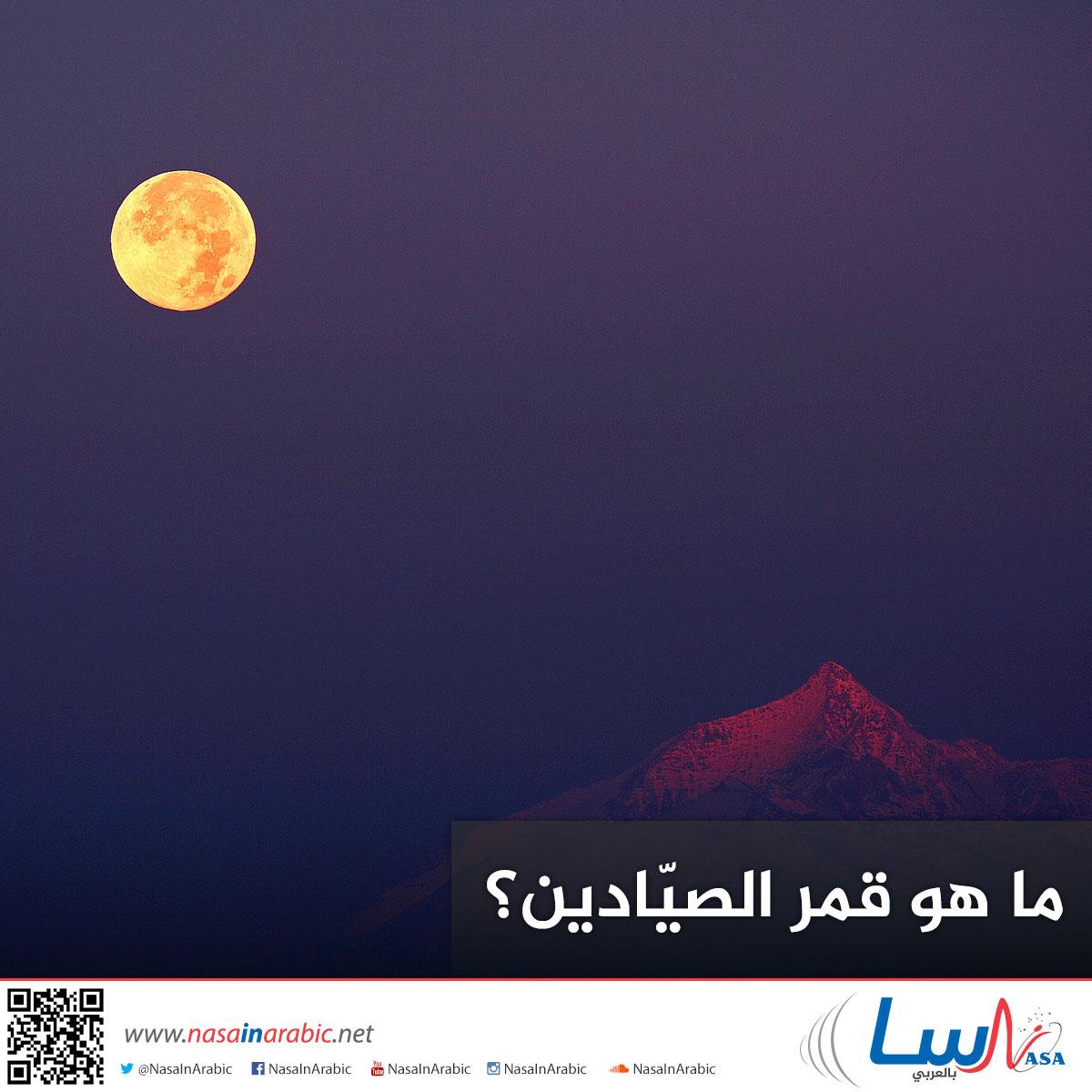 ما هو قمر الصيّادين؟