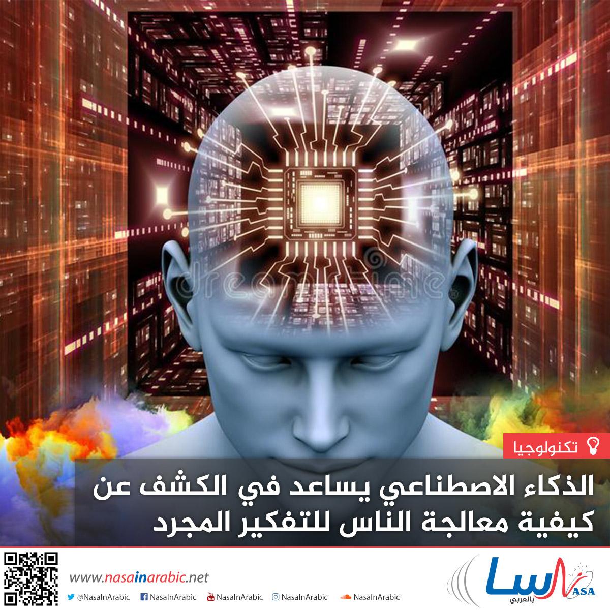 الذكاء الاصطناعي يساعد في الكشف عن كيفية معالجة الناس للتفكير المجرد