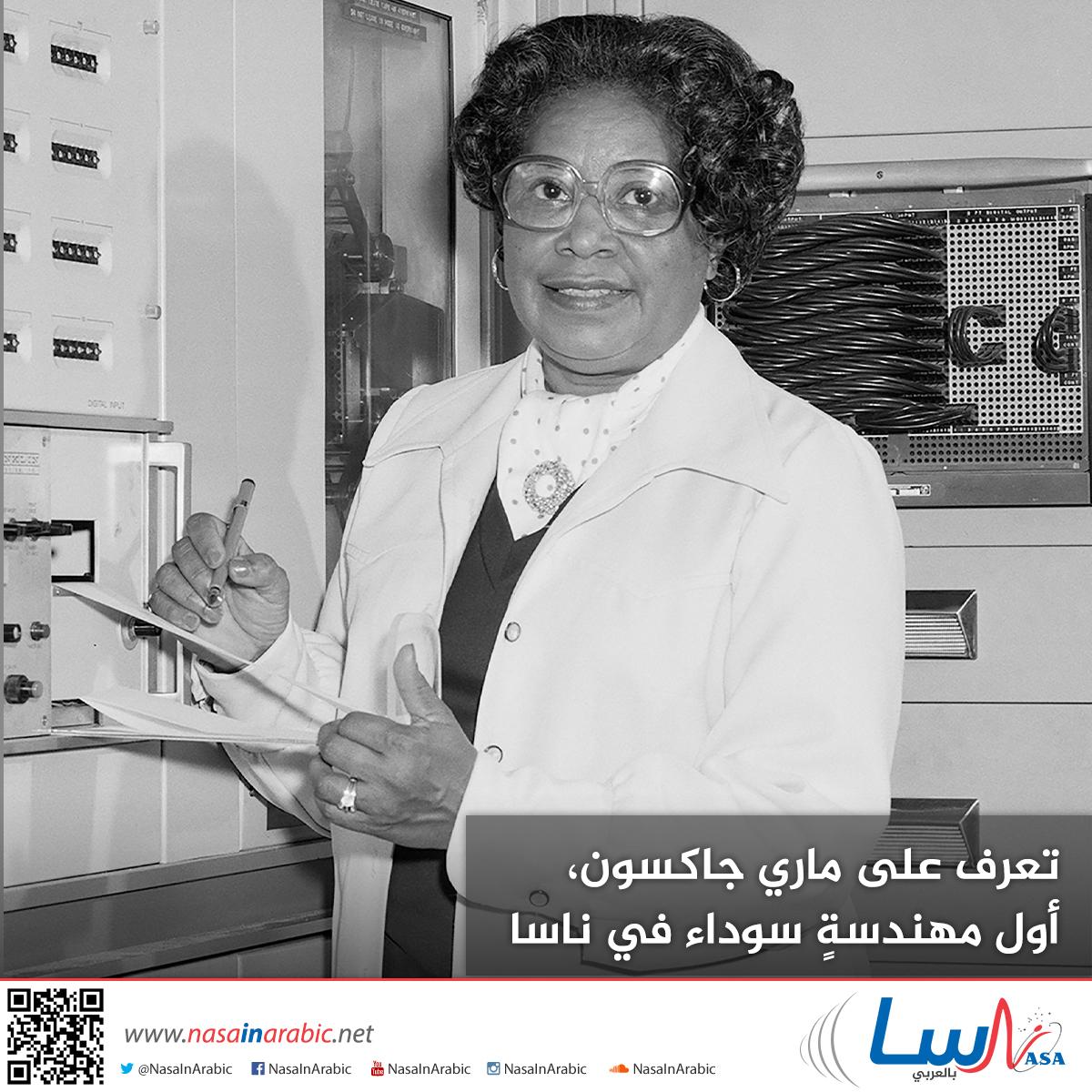 تعرف على ماري جاكسون، أول مهندسةٍ سوداء في ناسا