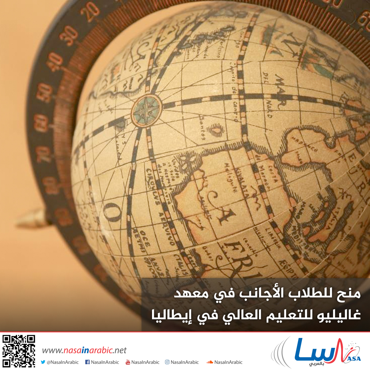 منح للطلاب الأجانب في معهد غاليليو للتعليم العالي في إيطاليا