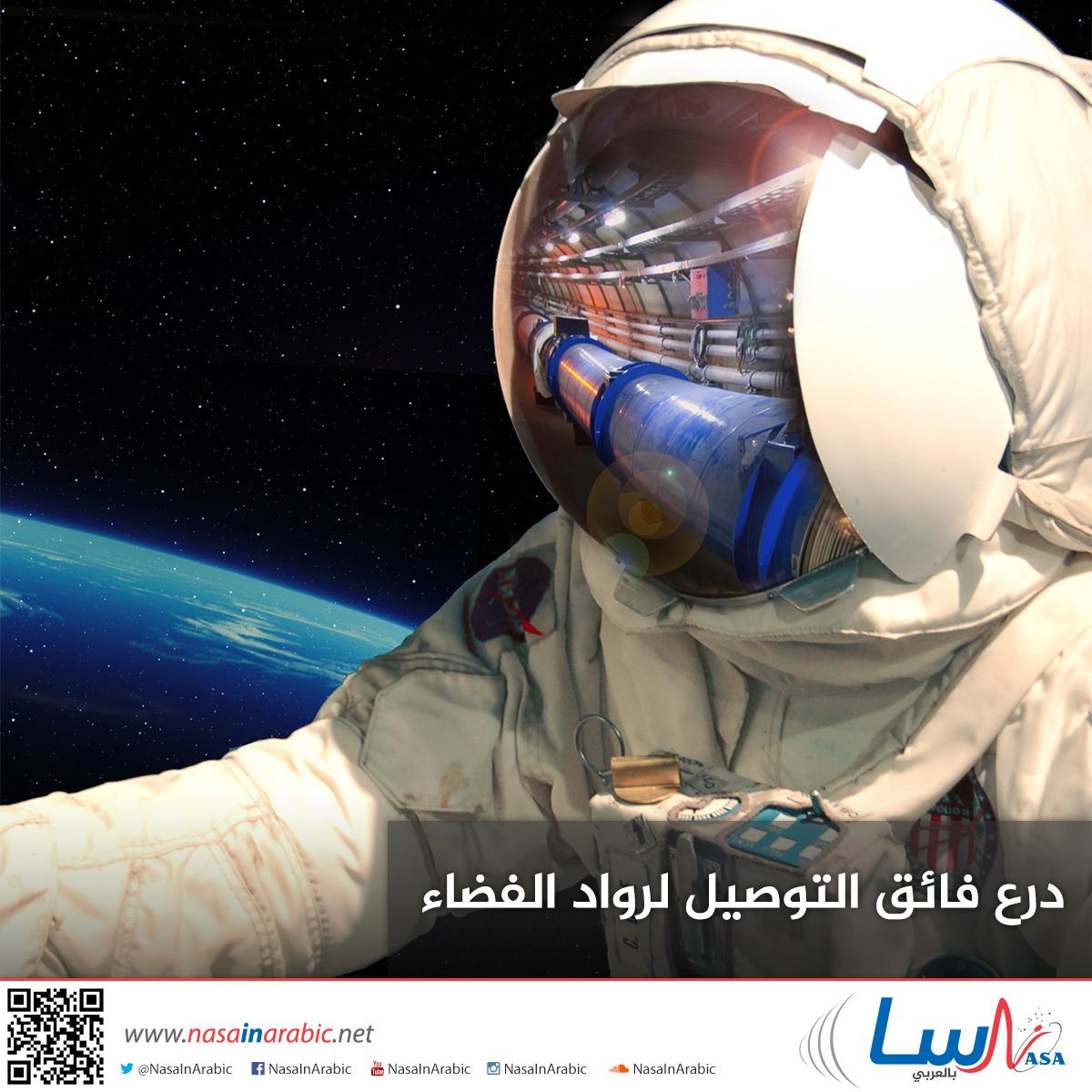 درع فائق التوصيل لرواد الفضاء