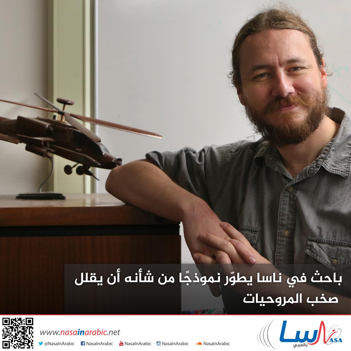 باحث في ناسا يطوّر نموذجًا من شأنه أن يقلل صخب المروحيات