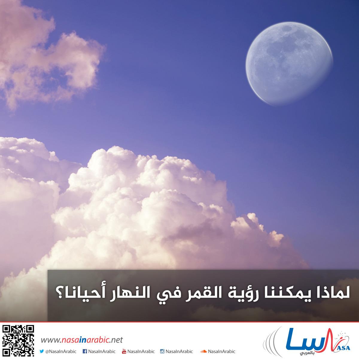 لماذا يمكننا رؤية القمر في النهار أحيانا؟