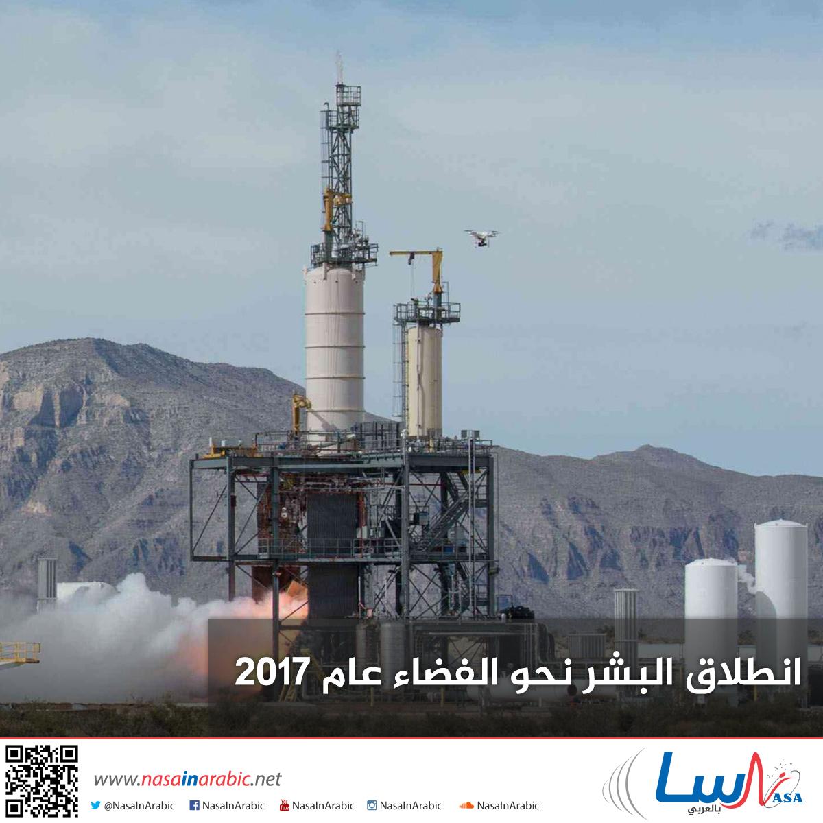 انطلاق البشر نحو الفضاء عام 2017