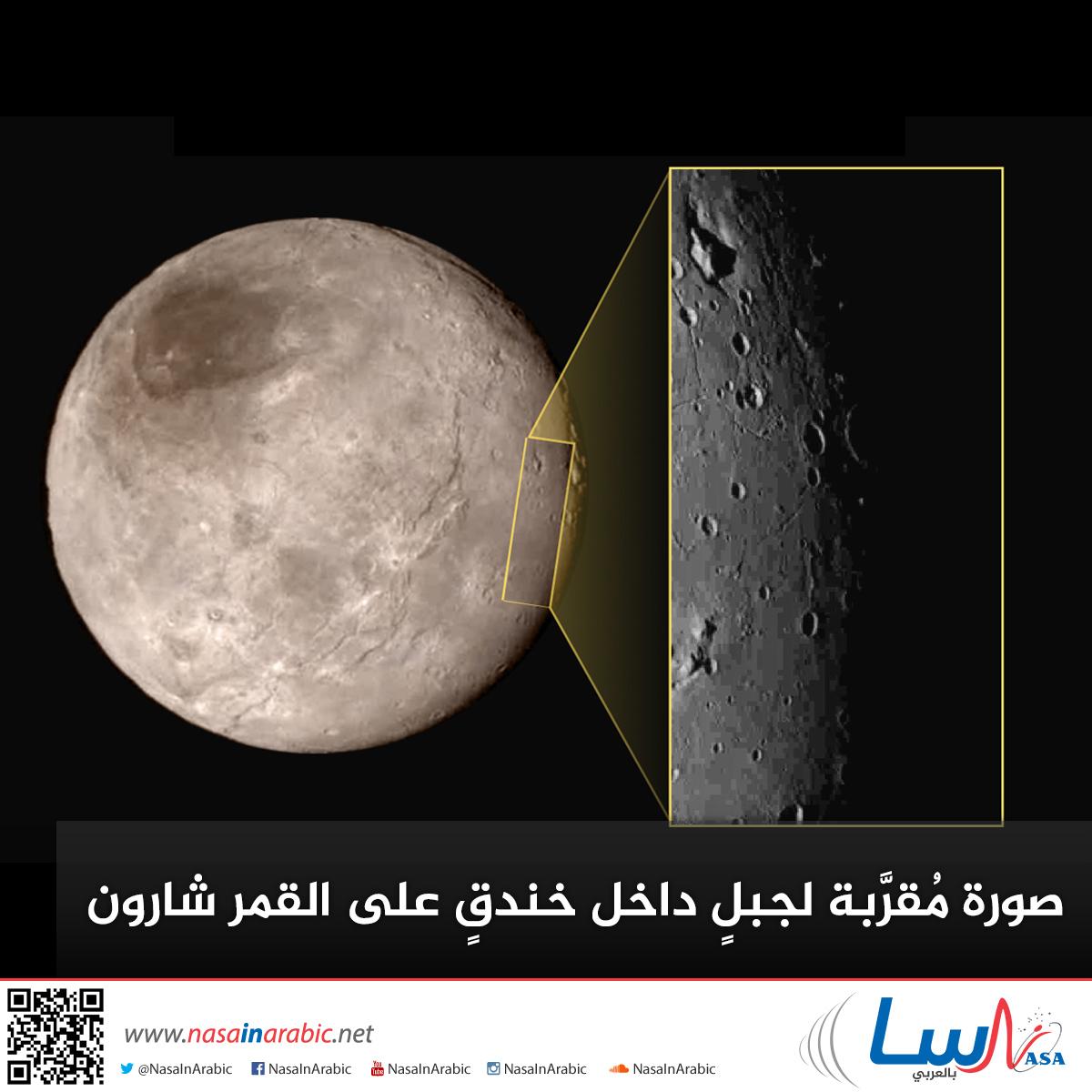 صورة مُقرَّبة لجبلٍ داخل خندقٍ على القمر شارون