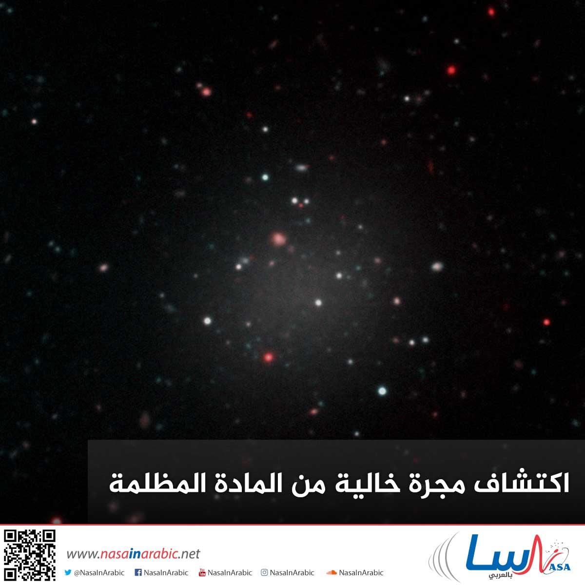 اكتشاف مجرة خالية من المادة المظلمة