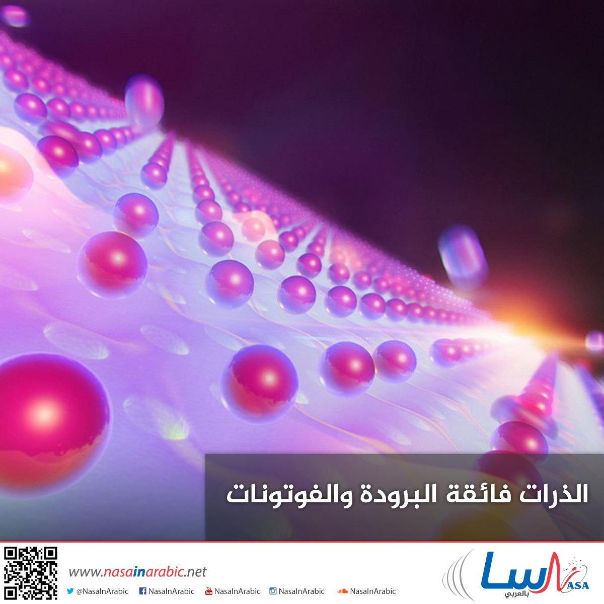 الذرات فائقة البرودة والفوتونات