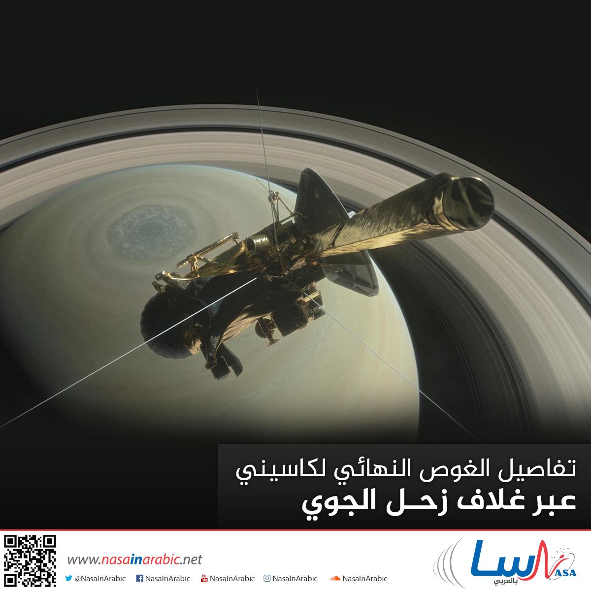 تفاصيل الغوص النهائي لكاسيني عبر غلاف زحل الجوي