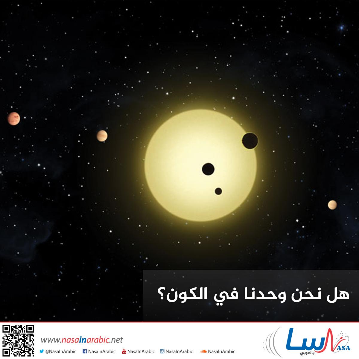 هل نحن وحدنا في الكون؟