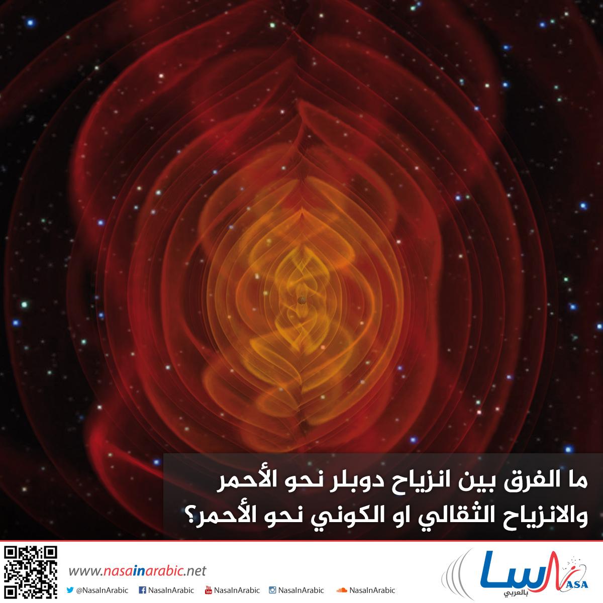 ما الفرق بين انزياح دوبلر نحو الأحمر والانزياح الثقالي او الكوني نحو الأحمر؟
