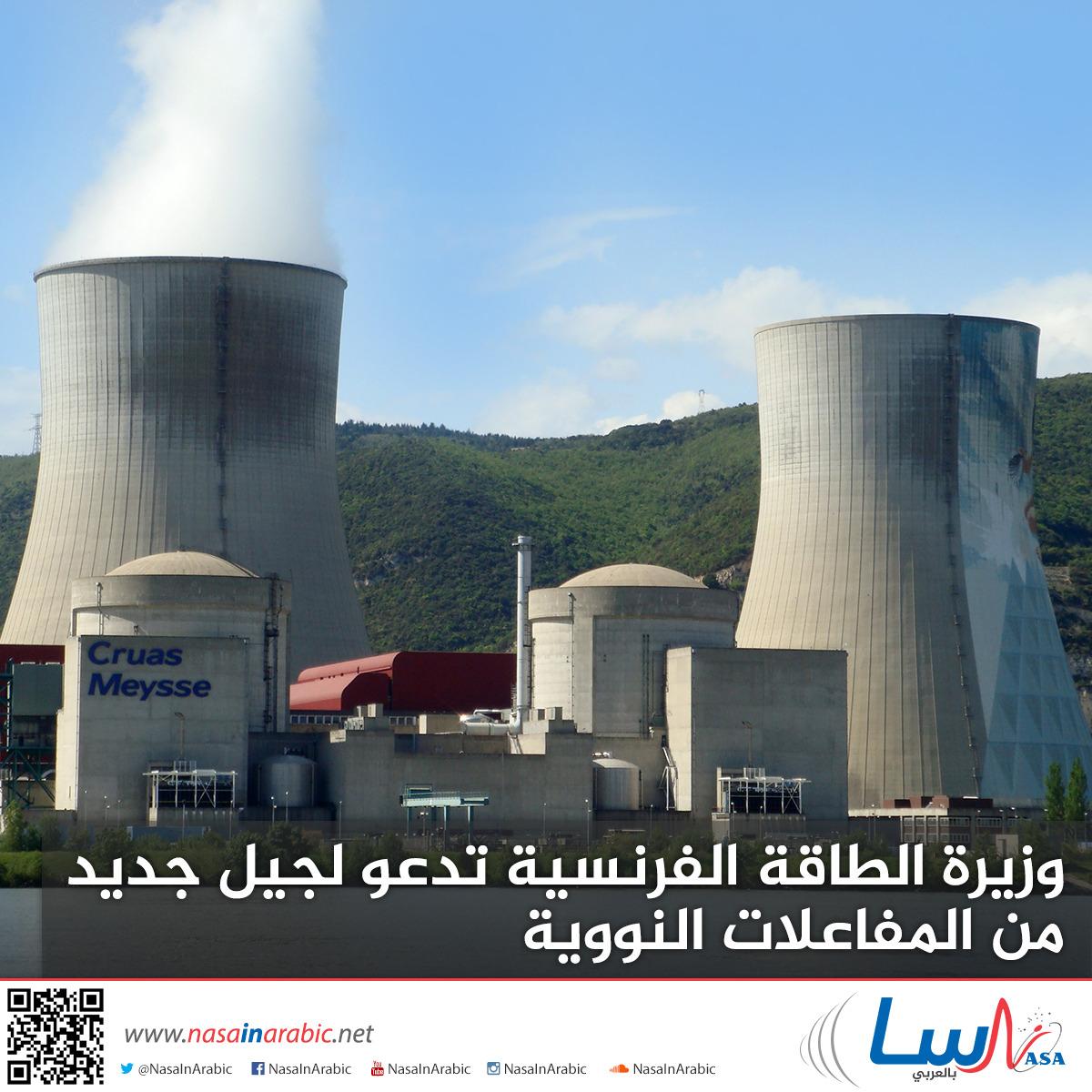 وزيرة الطاقة الفرنسية تدعو لجيل جديد من المفاعلات النووية