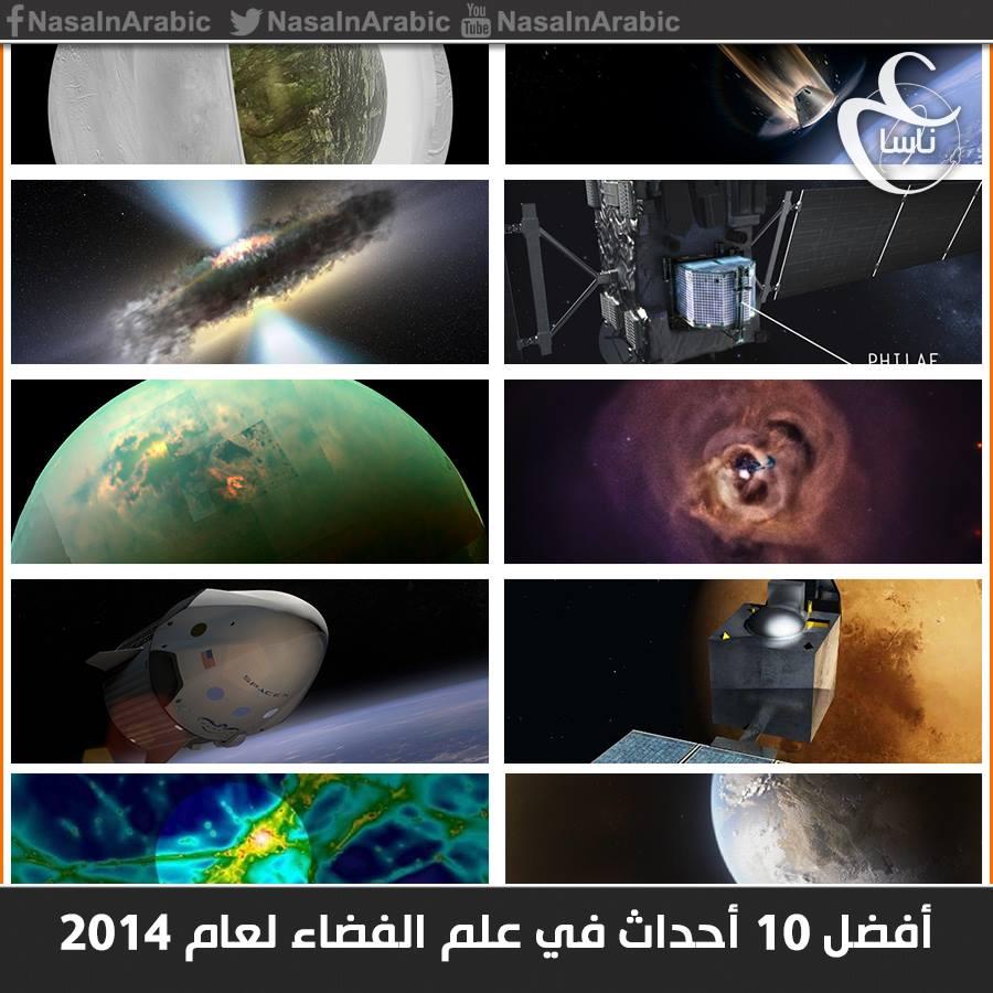 أفضل 10 أحداث في علم الفضاء لعام 2014