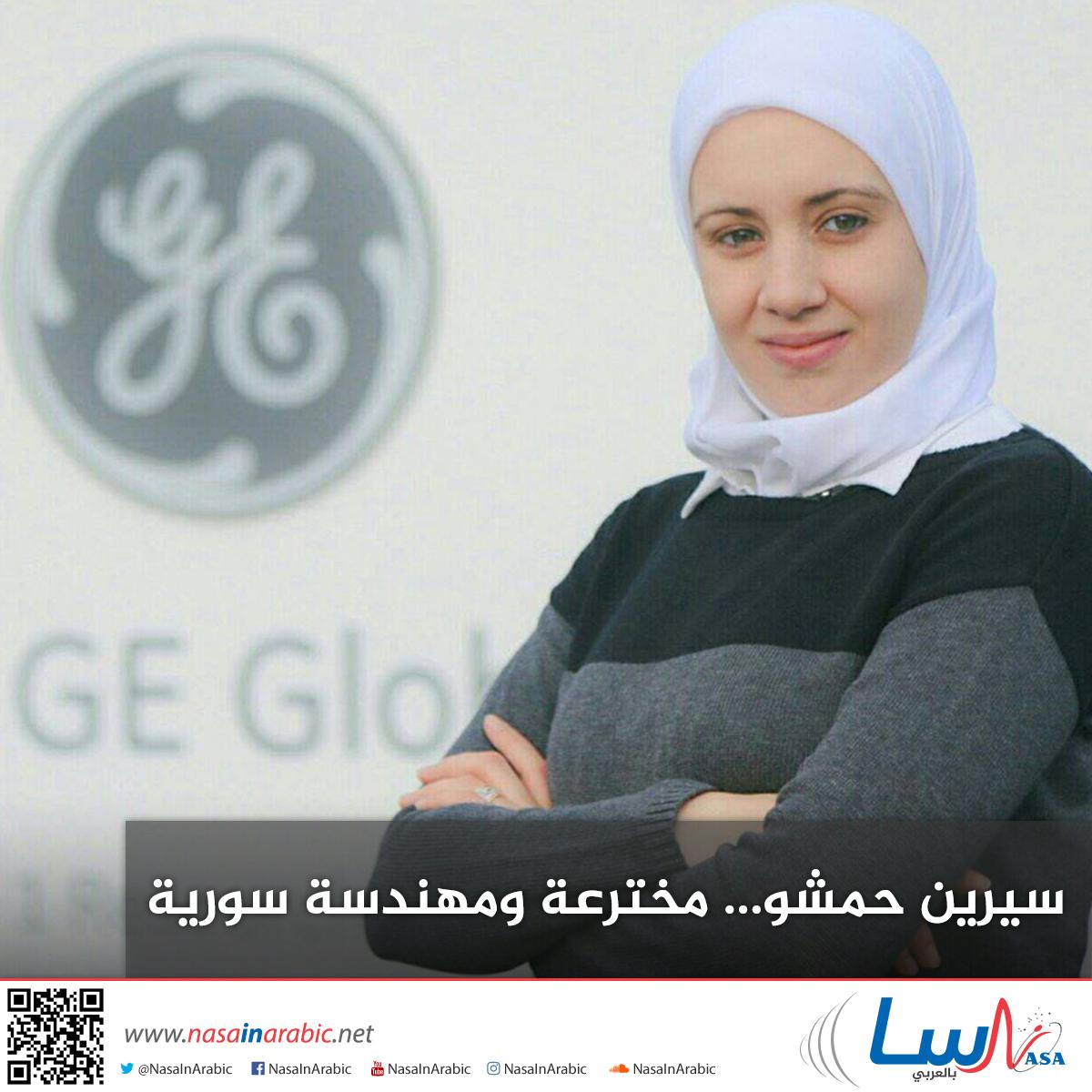 سيرين حمشو مخترعة ومهندسة سورية