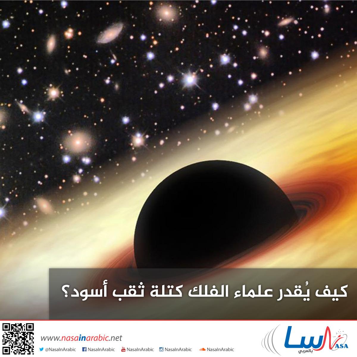 كيف يُقدر علماء الفلك كتلة ثقب أسود؟