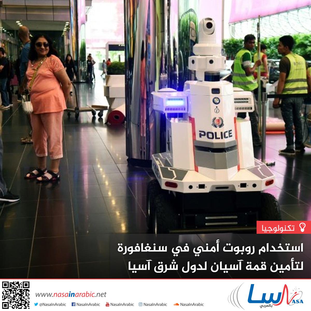استخدام روبوت أمني في سنغافورة لتأمين قمة آسيان لدول شرق آسيا