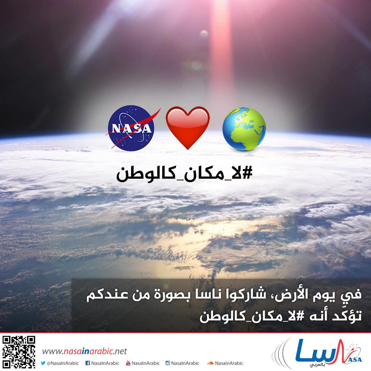 في يوم الأرض، شاركوا ناسا بصورة من عندكم تؤكّد أنه #لا مكان كالوطن