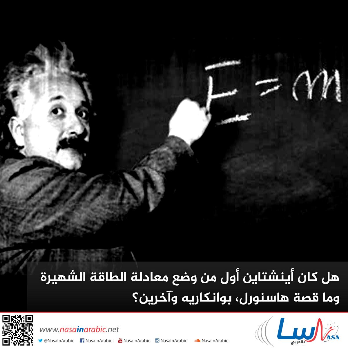 هل كان أينشتاين أول من وضع معادلة الطاقة الشهيرة، وما قصة هاسنورل، بوانكاريه وآخرين؟