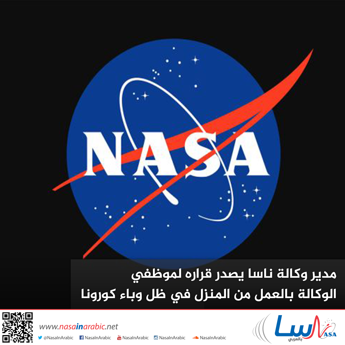 مدير وكالة ناسا يصدر قراره لموظفي الوكالة بالعمل من المنزل في ظل وباء كورونا