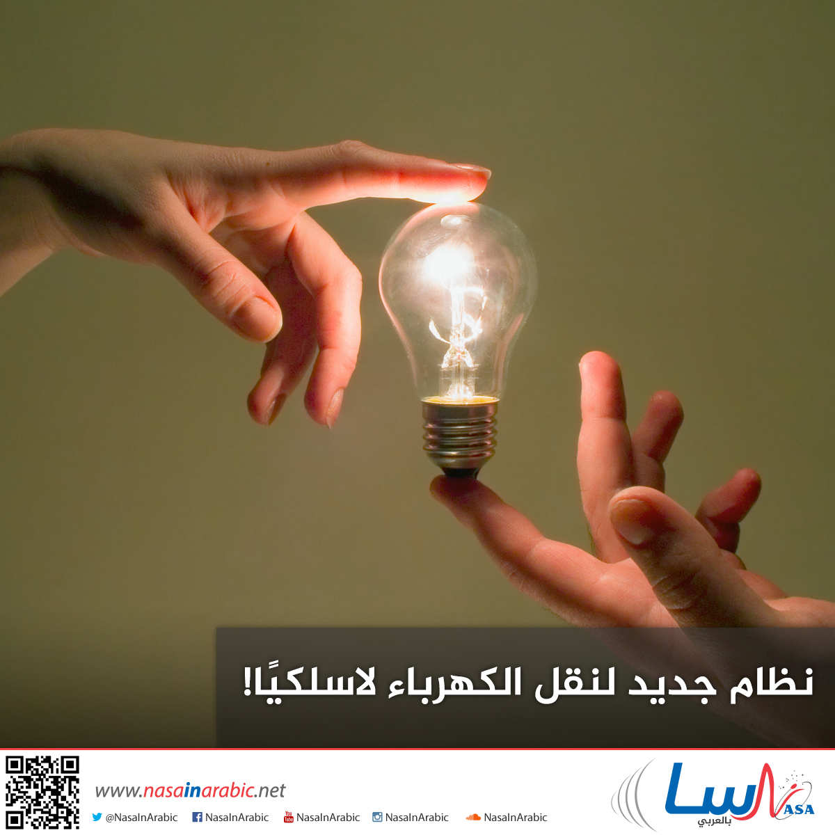 نظام جديد لنقل الكهرباء لاسلكيًا!
