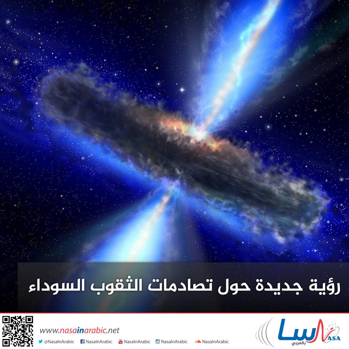 رؤية جديدة حول تصادمات الثقوب السوداء