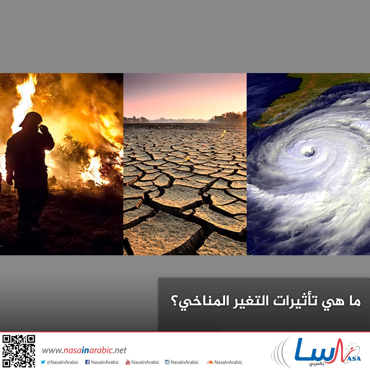 ما هي تأثيرات التغير المناخي؟