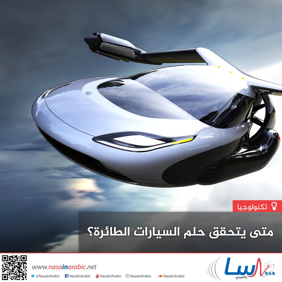 متى يتحقق حلم السيارات الطائرة؟