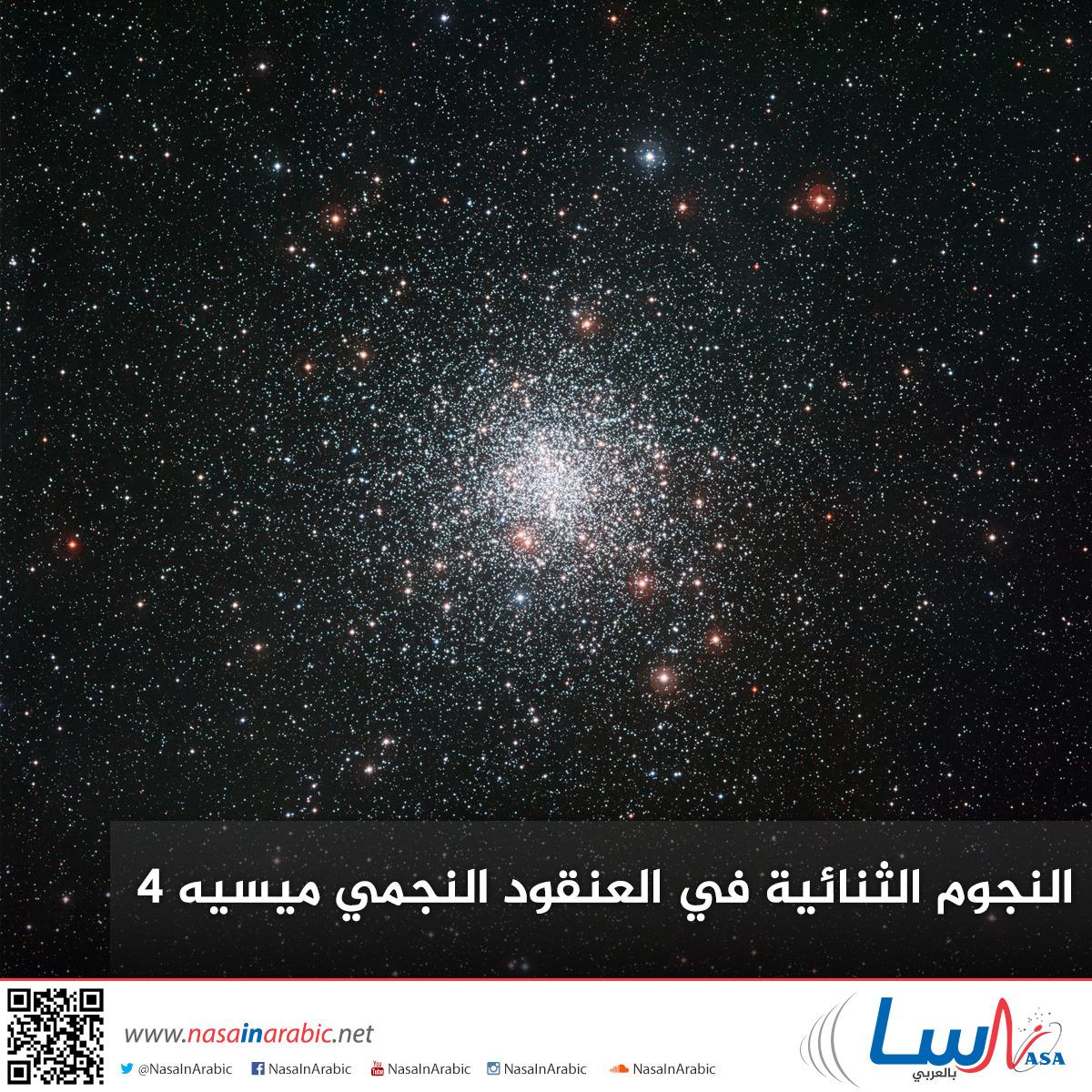 النجوم الثنائية في العنقود النجمي ميسيه 4