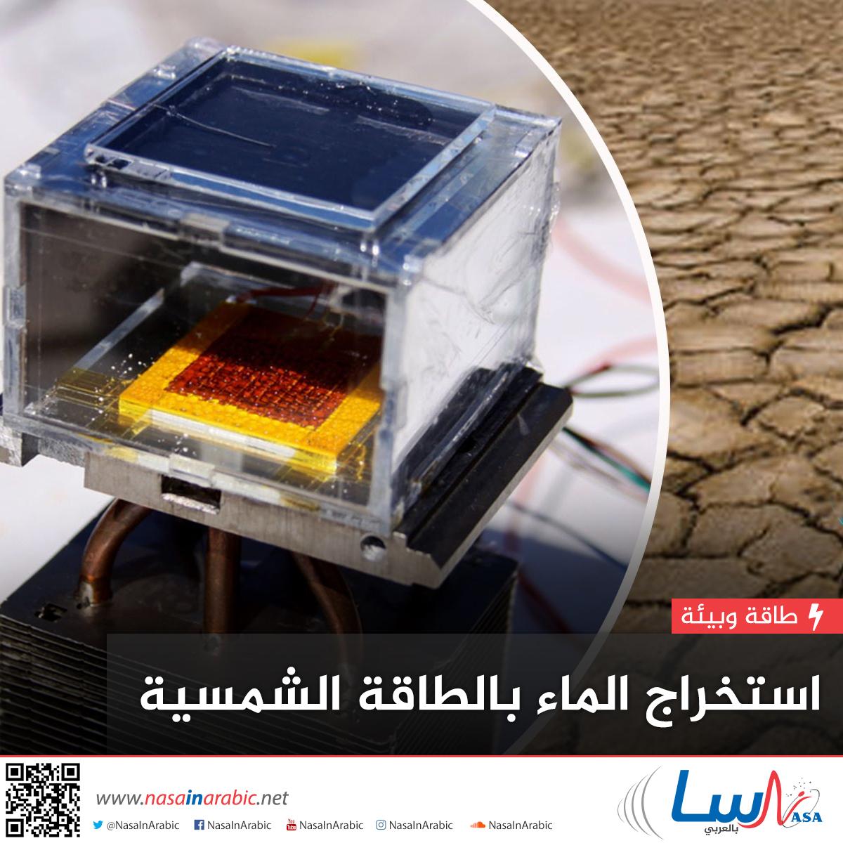 استخراج الماء بالطاقة الشمسية