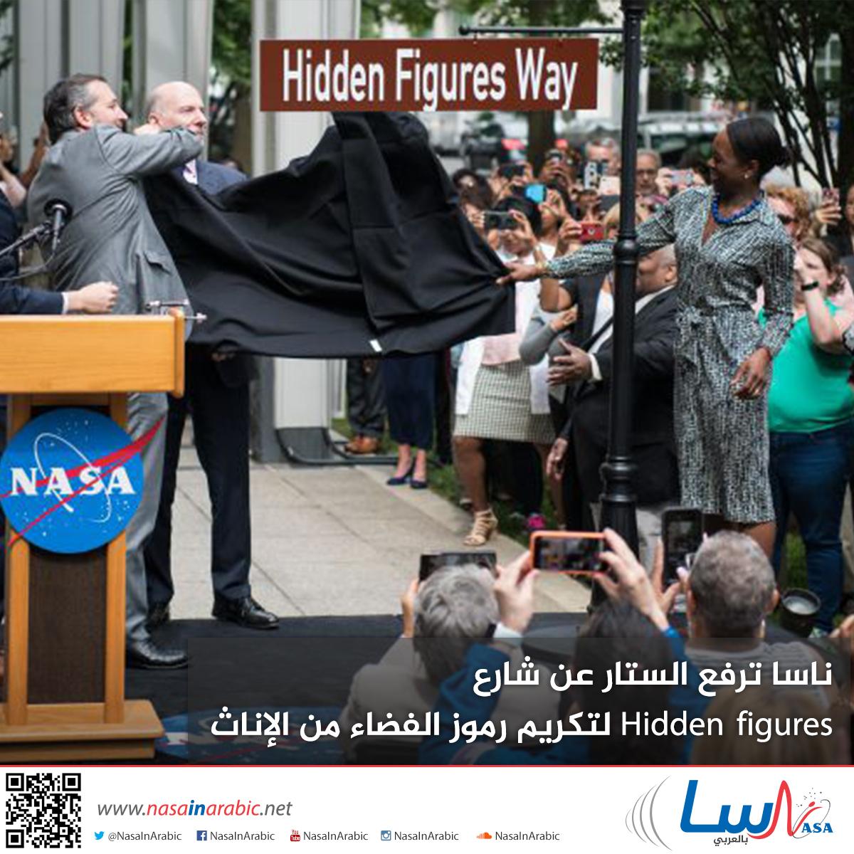 ناسا ترفع الستار عن شارع شخصيات مخفية Hidden figures way لتكريم رموز الفضاء من الإناث