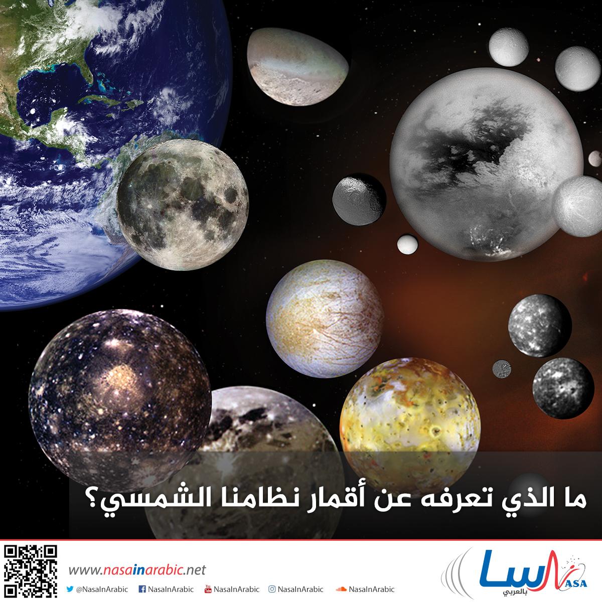 ما الذي تعرفه عن أقمار نظامنا الشمسي؟