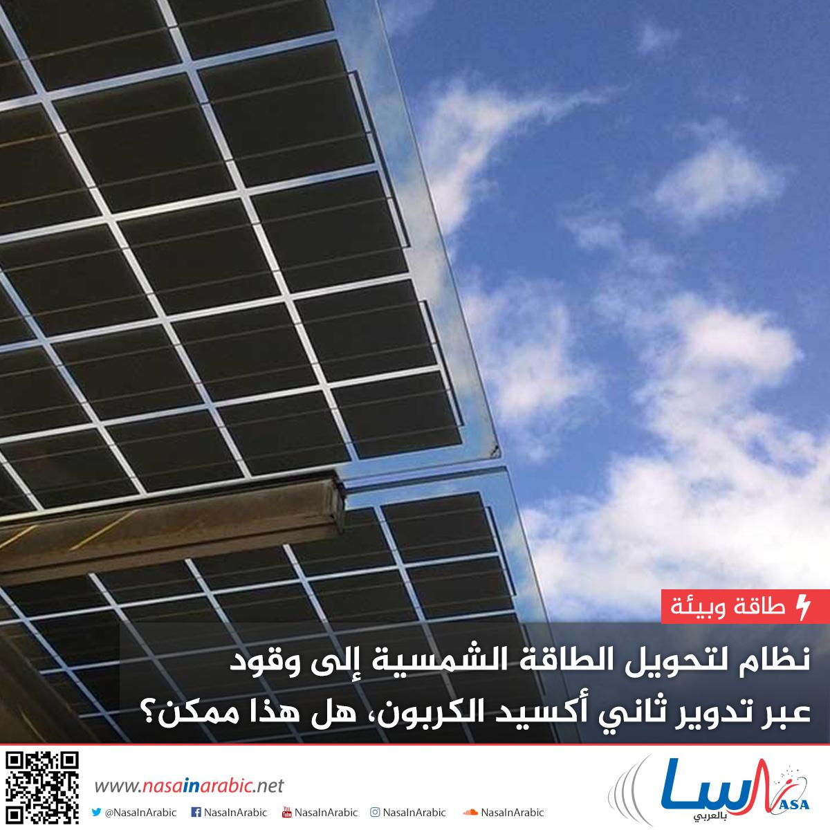 نظام لتحويل الطاقة الشمسية إلى وقود عبر تدوير ثاني أكسيد الكربون، هل هذا ممكن؟