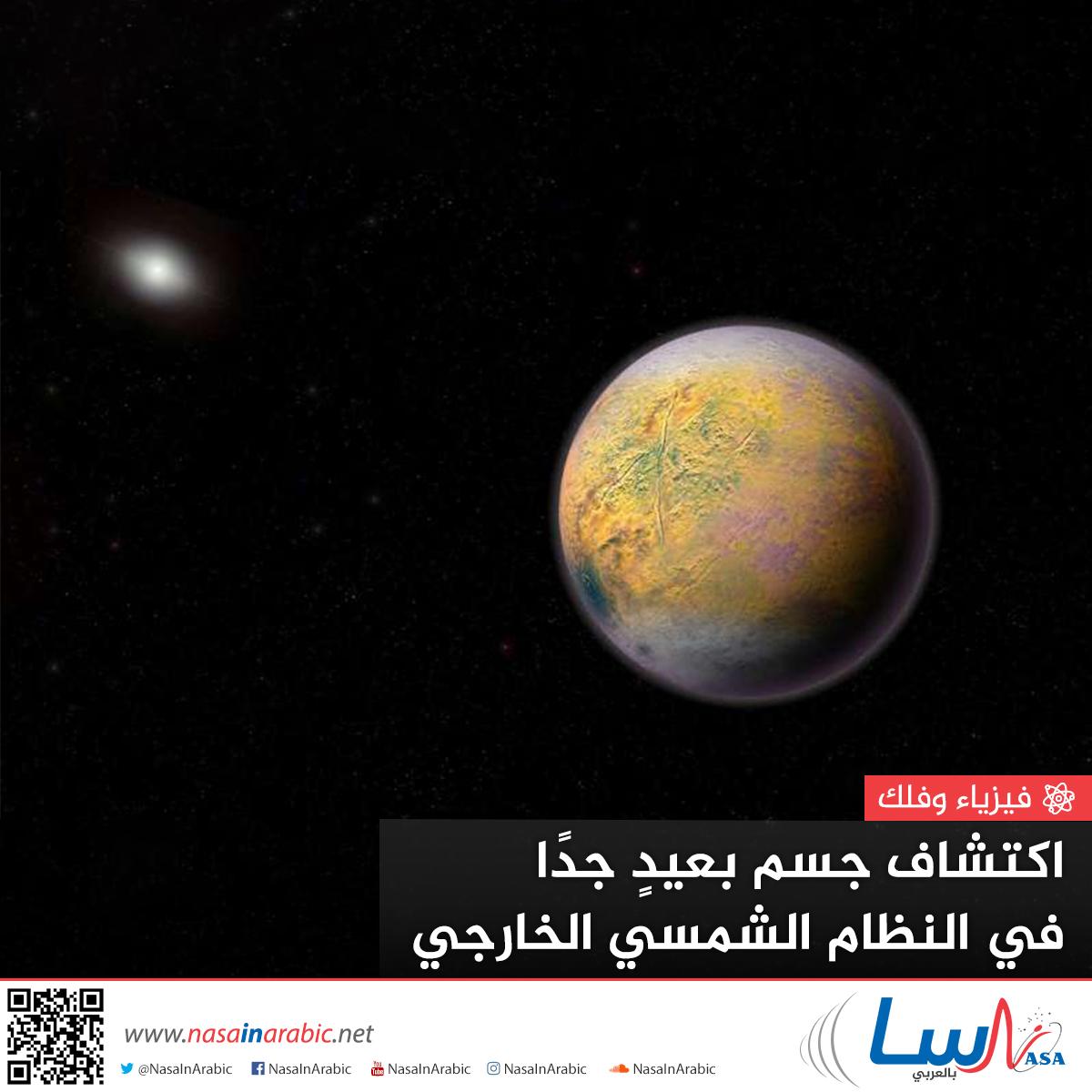 اكتشاف جسم بعيد جدًا في النظام الشمسي الخارجي