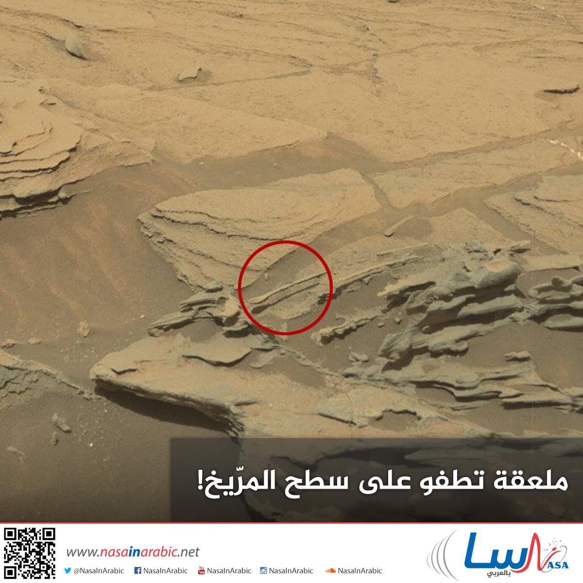 ملعقة تطفو على سطح المرّيخ!